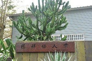 福祥サボテン植物園