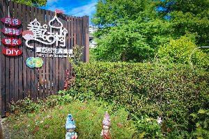 童話村生態レジャー農場