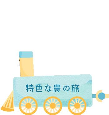 台灣休閒農場-首頁火車(日文)-01