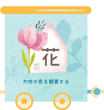 台灣休閒農場-首頁火車(日文)-04