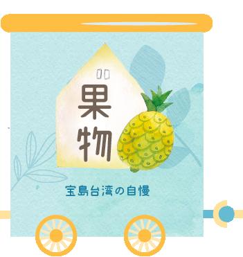 台灣休閒農場-首頁火車(日文)-05