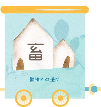 台灣休閒農場-首頁火車(日文)-08